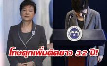 """ศาลเกาหลีใต้ตัดสิน อดีตประธานาธิบดี """"ปัก กึนฮเย"""" โทษคุกเพิ่มติดยาว 32 ปี  ในคดีคอร์รัปชัน"""