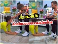 ไม่สนุก! สื่อเยอรมัน ทำคลิปล้อเลียนขนบธรรมเนียมไทย