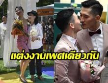 ไต้หวัน จัดพิธีสมรสคู่รักเพศเดียวกัน ครั้งประวัติศาสตร์ในเอเชีย