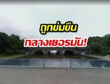 นักท่องเที่ยวสาวไทยหลงทาง! เจอหนุ่มทำทีช่วย-สุดท้ายลากไปขืนใจ ที่ฮัมบูร์ก
