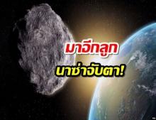 มาอีกลูก! นาซ่าจับตาดาวเคราะห์น้อย ขนาดเท่าบิ๊กเบนพุ่งเฉียดโลก