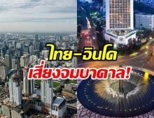 สื่อญี่ปุ่นเผยเมืองหลวงอินโดนีเซีย-ไทยเสี่ยงจมบาดาล