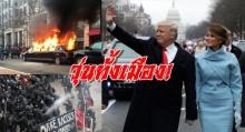 อเมริกาเดือด! ประท้วงต่อต้าน ทรัมป์ เผาสนั่นเมือง!(มีคลิป)