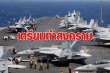 เกาหลีเหนือลั่นพร้อมทำสงครามทุกรูปแบบที่สหรัฐต้องการเพราะ !!