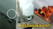 สุดระทึก! เครื่องบินร่อนลงบนทางด่วน พุ่งชนรถเต็มๆ ระเบิดไฟลุกท่วมถนน (คลิป)
