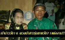 สุดฮือฮา!! เจ้าบ่าววัย16 ควงเจ้าสาวรุ่นยายวัย71 แต่งงาน หลังขู่ฆ่าตัวตายหากครอบครัวขวางทางรัก?! (คลิป)