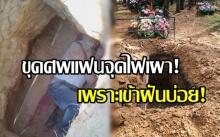 หนุ่มขุดศพแฟนสาวที่ตายไป 5 ปีขึ้นจากหลุม-จุดไฟเผาซะงั้น เพราะเข้าฝันบ่อย!