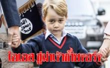 """ผงะ!! กลุ่มหนุน IS ขู่จะลอบปลงพระชนม์ """"เจ้าชายจอร์จ"""" พระชันษา 4 ปี เพื่อแก้แค้น!!"""