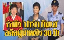 """จ่อขัง """"ปาร์ก กึนเฮ"""" อดีตปธน.หญิงเกาหลีใต้ ข้อหาคอร์รัปชัน ยาวๆ 30 ปี ปรับแสนล้าน!"""