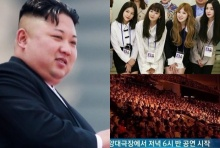 """คิม จองอึน โผล่ชม""""เรดเวลเว็ต"""" เปิดการแสดงที่เปียงยาง!(คลิป)"""