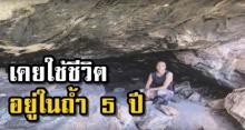 เปิดใจสาวสุดถึก! เคยใช้ชีวิตอยู่ในถ้ำมานาน 5 ปี อยู่รอดมาได้เพราะ...? (คลิป)