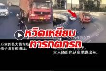 รถตู้วิ่งไม่ล็อกประตู ผู้ใหญ่-ทารกร่วงถนน หวิดถูกรถบรรทุกขยี้!(คลิป)