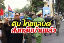 เหมือนเปะ!!!คิม ไทยแลนด์ ถูกเวียดนามส่งกลับไทยแล้ว