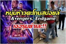 เจอรุมกระทืบเละ! หนุ่มห้าวตะโกนสปอยล์ Avengers: Endgame หน้าโรงหนัง