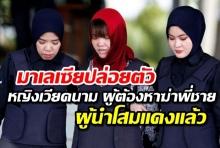 มาเลเซียปล่อยตัวหญิงเวียดนาม ผู้ต้องหาฆ่าพี่ชายผู้นำโสมแดงแล้ว