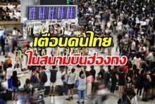 ด่วน เตือนคนไทยออกจากเทอร์มินอล 1 สนามบินฮ่องกง ไปรวมตัวเคาน์เตอร์การบินไทย