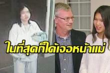 """เจอตัวแม่ชาวไทย """"ทิ้งลูก"""" ในออสซี่ ย้ำรู้สึกผิดตลอด14 ปี ดญ.ยินดีเจอหน้า(คลิป)"""