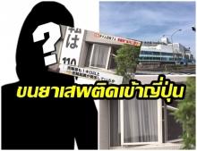 ฉาวอีก!! ญี่ปุ่นจับหญิงไทย 7 คนขนยาเสพติดเข้าญี่ปุ่น ทางสนามบินฟูกูโอกะ