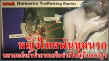 ทลายแก๊งค์น้ำกามใน สหรัฐ หญิงไทยพ้นขุมนรก!!
