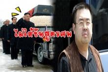 เกาหลีเหนือเร่งทางการมาเลเซีย ส่งศพพี่ชาย คิม จองอึน กลับเกาหลีเหนือให้เร็วที่สุด!!