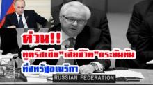 ด่วน!! ทูตรัสเซียประจำองค์การสหประชาชาติ เสียชีวิตกระทันหันที่สหรัฐฯ