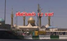ระทึก!! เกิดเหตุโจมตีรัฐสภาและสุสานโคไมนีในอิหร่าน เสียชีวิต 12 ราย (มีคลิป)