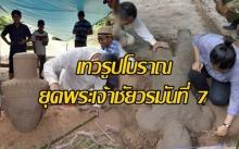 เป็นบุญตา! กัมพูชาขุดพบเทวรูปโบราณ ยุคพระเจ้าชัยวรมันที่ 7 สภาพสวยงาม!