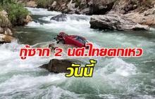 เตรียมกู้ซาก 2 นศไทยตกเหวในวันนี้!