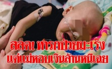 สุดอนาถ!! ทารกป่วยมะเร็ง แต่แม่แท้ๆ หอบเงินค่ารักษานับล้านหนีเฉย ไม่สนใจลูกป่วยหนัก!!