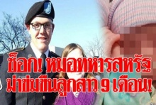 สะเทือนขวัญ หมอทหารสหรัฐข่มขืนลูกสาวทารกแฝด 9 เดือน ก่อนลงมือฆ่ารัดคอ