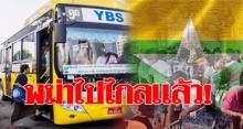 พม่าไปไกลแล้ว!!! ใช้บัตรเพียงใบเดียว ได้ทั้งช็อปปิ้ง-กินข้าว ยันนั่งรถเมล์!!