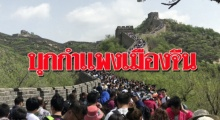 นักท่องเที่ยวแห่เที่ยวจีนกว่า 147 ล้านคน ใน 3 วัน! กำแพงเมืองจีนเปลี่ยนเป็นคลื่นมนุษย์