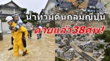 ภัยธรรมชาติถล่มหนัก!!  ล่าสุดญี่ปุ่น น้ำท่วมใหญ่ ตายกว่า 38 ชีวิต!!