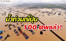 100 ศพแล้ว! น้ำท่วมญี่ปุ่นครั้งประวัติการณ์ สูญหายกว่าครึ่งร้อย