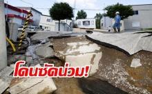 ญี่ปุ่นยังคงน่วม! แผ่นดินไหวเขย่าฮอกไกโด ตึกถล่มหลายแห่ง