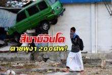 สลด ยอดตายสึนามิพุ่ง 1200ศพ อินโดทยอยขนศพลงฝัง