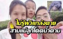 สุดสลด! เมียไม่รู้ผัวแกล้งตาย ทำใจไม่ได้ โยนลูก 2 คนลงบ่อน้ำ พร้อมกระโดดฆ่าตัวตายตาม