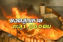 ทะลุ 1,000 คน ! ยอดสูญหายจากไฟป่าแคลิฟอร์เนีย