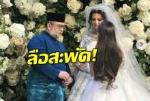 ลือ!!กษัตริย์มาเลเซียอภิเษกสมรสกับสาวรัสเซีย