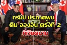 ประชุมสุดยอดทรัมป์-คิม : ทรัมป์ประกาศพบผู้นำเกาหลีเหนือครั้งที่ 2 ที่เวียดนาม