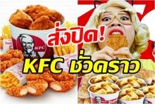 """""""มองโกเลีย"""" สั่งปิดร้าน KFC ทั่วประเทศชั่วคราว เหตุลูกค้า 247 ราย อาหารเป็นพิษ!"""