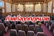 ศาลเกาหลีใต้สั่งยกเลิกกฎหมายห้ามทำแท้ง