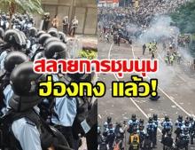 ด่วน! ตำรวจสลายการชุมนุมฮ่องกง