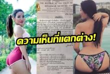 """ความเห็นต่าง! แพทย์สาวพม่า  """"ถูกถอดใบอนุญาต"""" เหตุโพสต์ภาพเซ็กซี่ในโซเชียล"""