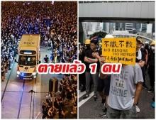 ม็อบฮ่องกงชุมนุมข้ามคืน เรียกร้องให้ผู้ว่าฯ ลาออก พบตายแล้ว 1 เจ็บกว่า 80 ราย