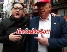 """สีสันก่อนประชุมสุดยอดผู้นำ G20 แต่งเลียนแบบ """"คิม–ทรัมป์"""" กอดคอเที่ยวญี่ปุ่น"""