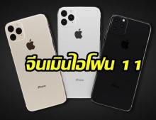 iphone 11ส่อแป้กตลาดจีน เสียงตอบรับบอกอะไรก็เดิมๆ